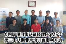 第三十八期北京培训班顺利开班